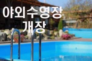 팝업_수영장오픈2